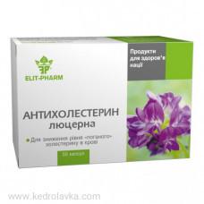 Антихолестерин люцерна № 50