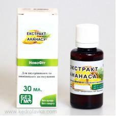 АНАНАСА экстракт 30мл(очищение организма при диетах,лечение почек,печени,общеукрепляющее)