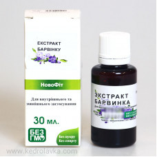 БАРВИНОК экстракт 30мл.(понижен.артер.давле.невролгия)